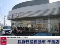 長野日産自動車 千曲店