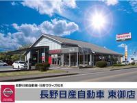 長野日産自動車 東御店