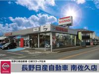 長野日産自動車 南佐久店