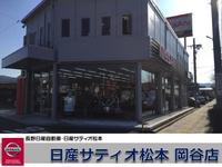 日産サティオ松本 岡谷店