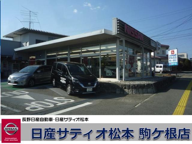 日産サティオ松本 駒ヶ根店
