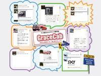 GraceCab グレイスキャブ