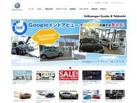 Volkswagen鈴鹿