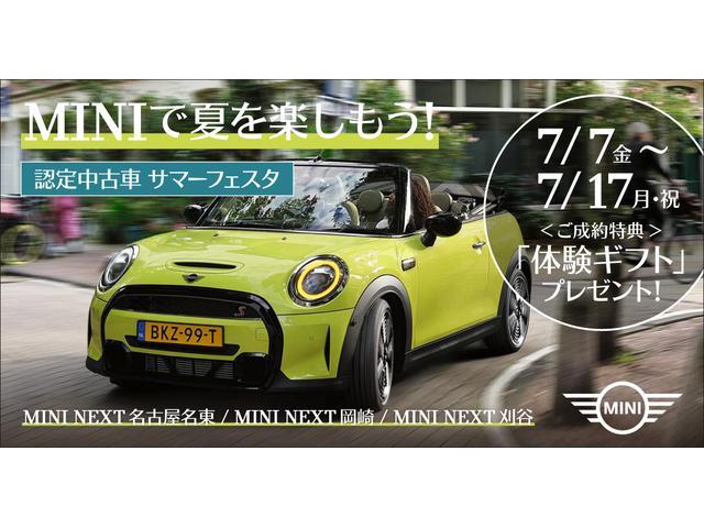 MINI NEXT名古屋名東 株式会社ホワイトハウス(1枚目)