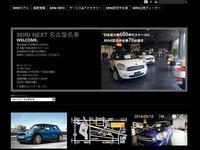 MINI NEXT名古屋名東 株式会社ホワイトハウス
