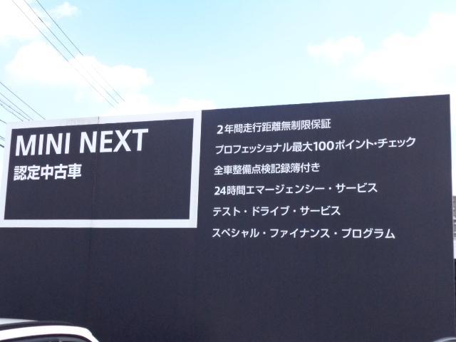 MINI NEXT 小牧(3枚目)
