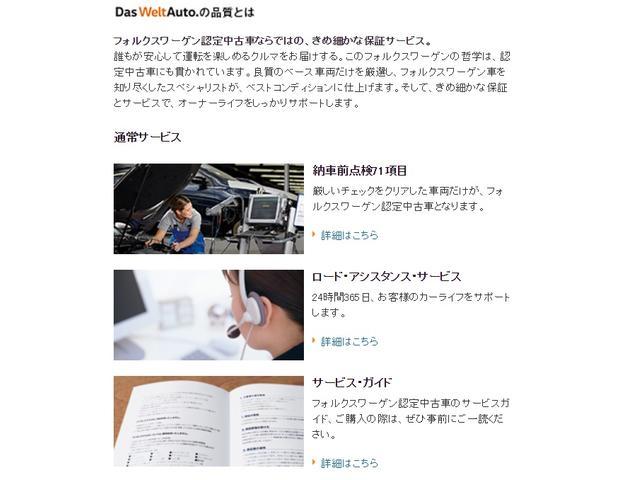Volkswagen岡崎認定中古車センター(6枚目)