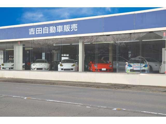 吉田自動車販売株式会社