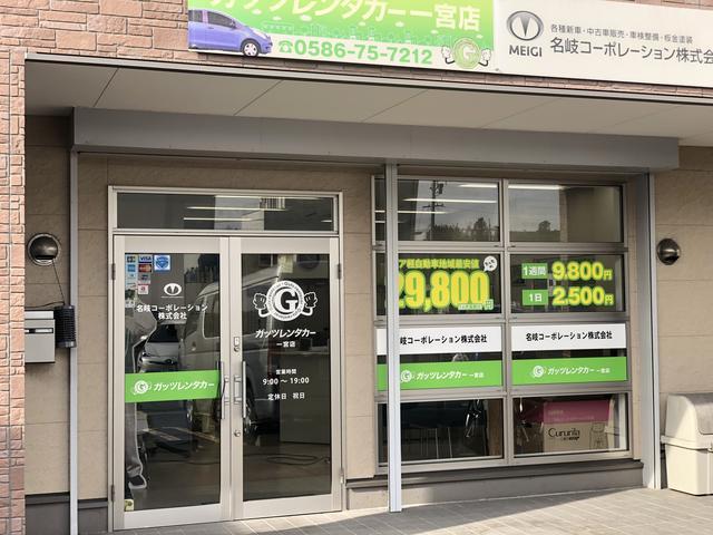 名岐コーポレーション株式会社(1枚目)