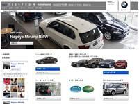 BMW Premium Selection名古屋南