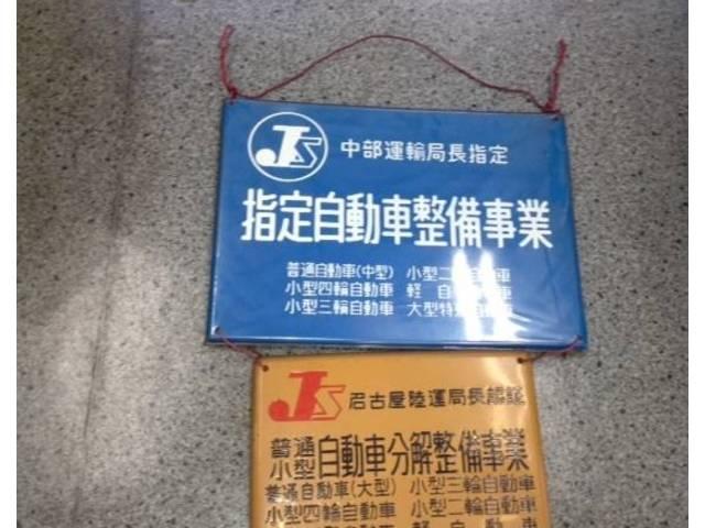 中部運輸局指定工場ですので1日車検を行います。