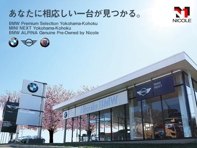 BMW Premium Selection横浜港北・MINI NEXT横浜港北を併設。
