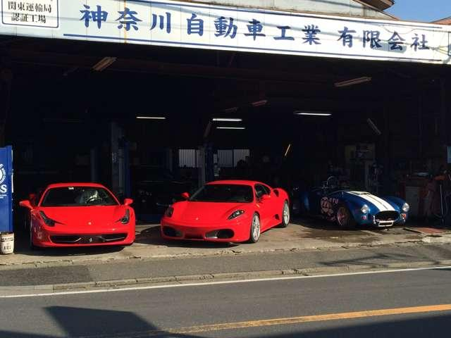 神奈川自動車工業有限会社