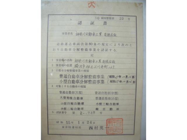 昭和29年認証取得、当社は国から見とめられた認証工場です!