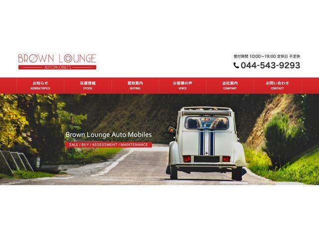 BROWN LOUNGE 株式会社ブラウン・ラウンジ(4枚目)