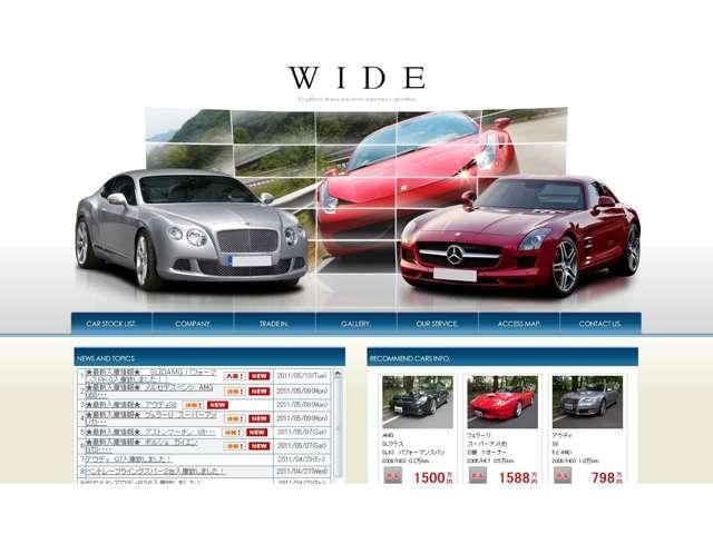 大切な愛車のご売却なら弊社にお任せください。弊社では自動車販売だけではなく買取にも力を入れております