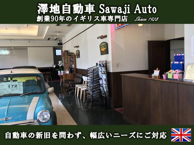 創業90年のイギリス車専門店 有限会社澤地自動車(4枚目)