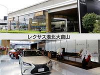 レクサス港北大倉山 神奈川トヨタ自動車株式会社
