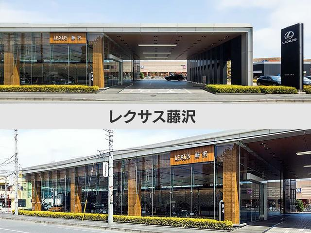 レクサス藤沢 神奈川トヨタ自動車株式会社