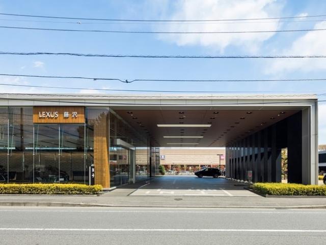 レクサス藤沢 神奈川トヨタ自動車株式会社(1枚目)