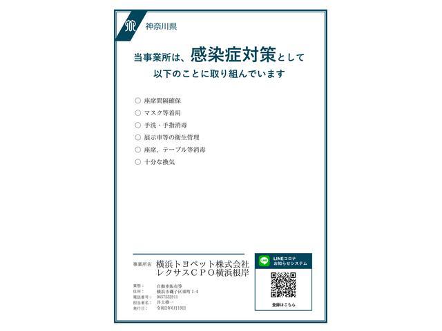 レクサスCPO横浜根岸 横浜トヨペット株式会社(3枚目)