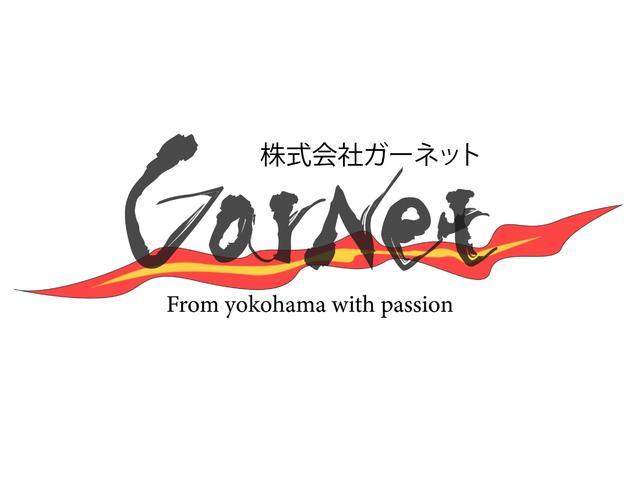 横浜山下町モータース 株式会社ガーネット