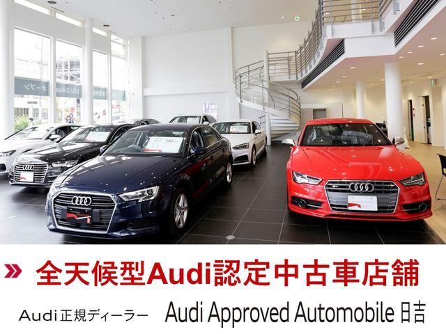 Audi Approved Automobile 日吉 (株)フォーリングス
