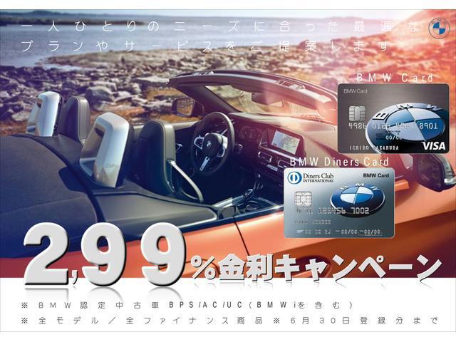 Motoren Saitama BMW Premium Selection 浦和美園