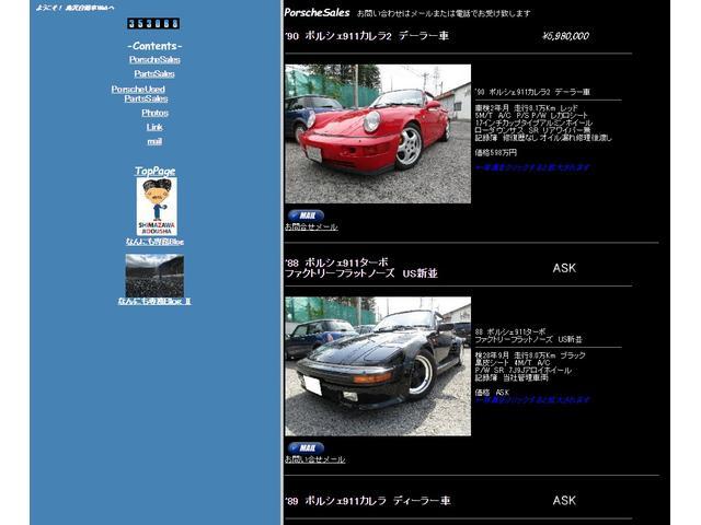 島沢自動車(5枚目)