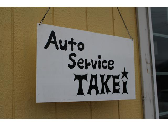 Auto Service Takei