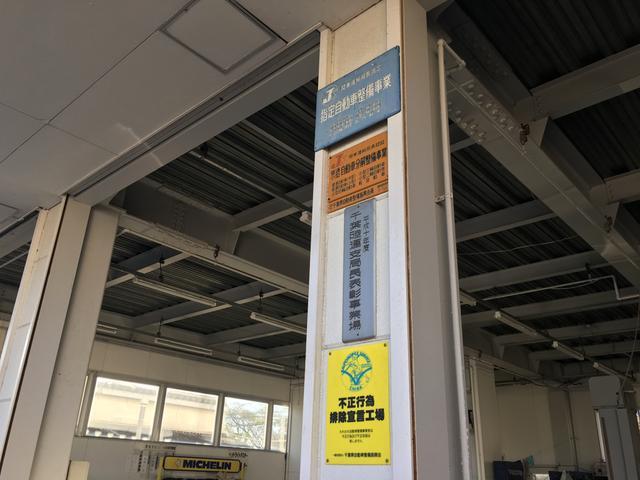 関東運輸局長指定 指定自動車整備事業