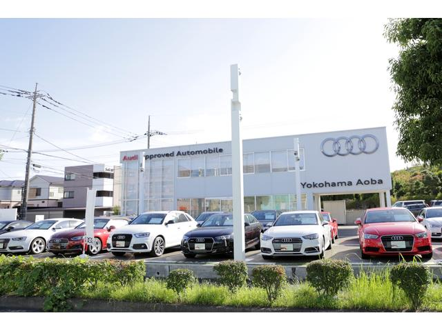 Audi Approved Automobile 横浜青葉 (株)フォーリングス(2枚目)