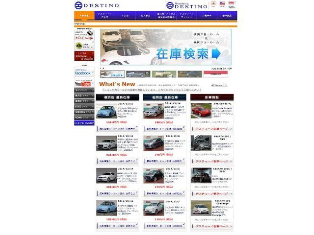 自社ホームページ http://www.destino.co.jp/ へもお気軽にお立ち寄り下さい!