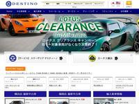DESTINO (株)デスティーノ/ロータス横浜
