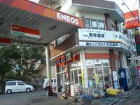 NOMOTO shokai (株)野本商会