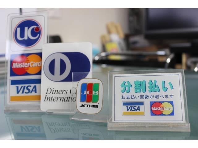 クレジットカード対応!