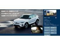 ボルボ・カー杉並 ボルボ・カー・ジャパン株式会社