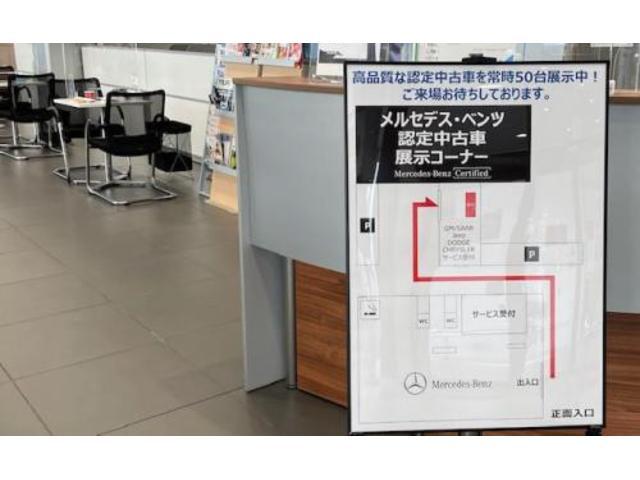 メルセデス・ベンツ 東京芝浦サーティファイドカーセンター(5枚目)