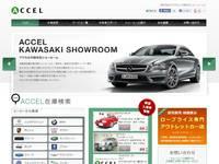 ACCEL (株)アクセル
