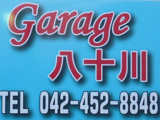 Garage八十川 (有)ガレージ八十川の店舗画像