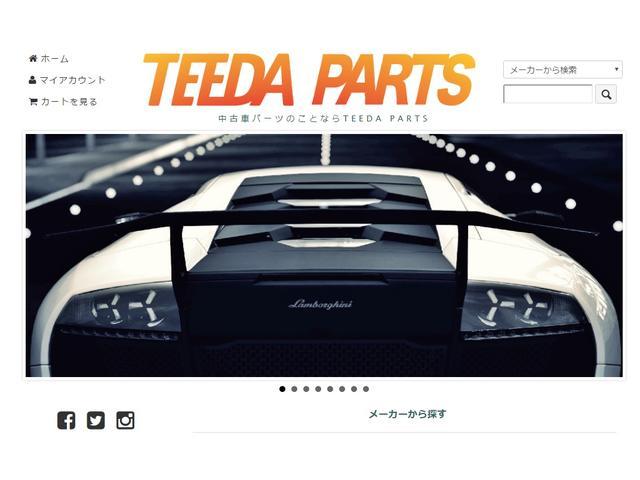 輸入車パーツも取り扱っております。http://teeda-parts.com/