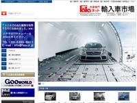 Faia 外国自動車輸入協同組合