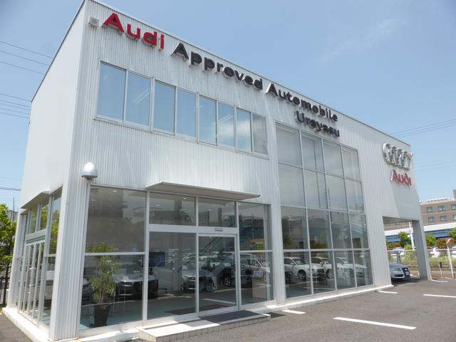 Audi Approved Automobile 浦安 ヤナセオートモーティブ(株)(1枚目)