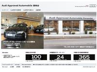 Audi Approved Automobile 港南台 ウエインズインポート(株)