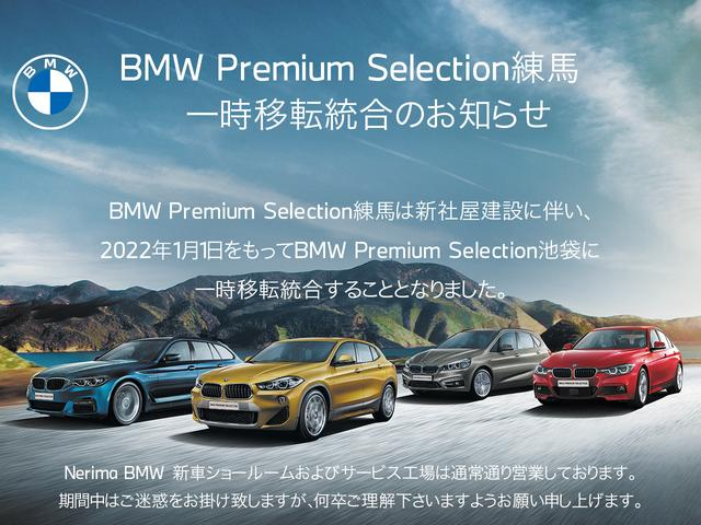 Nerima BMW BMW Premium Selection 練馬(1枚目)