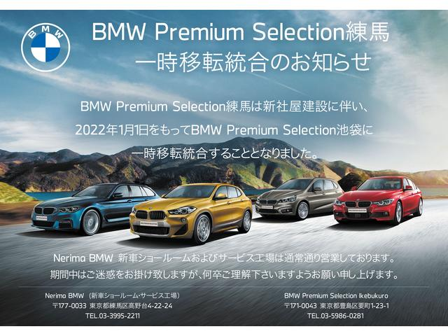Nerima BMW BMW Premium Selection 練馬(2枚目)
