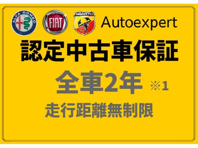 認定中古車【Autoexpert】保証制度 (認定中古車のみ)