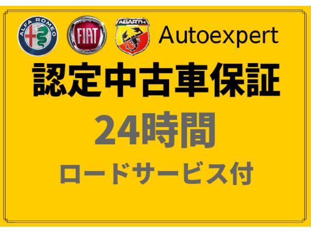 認定中古車【Autoexpert】ロードサービス (認定中古車のみ)