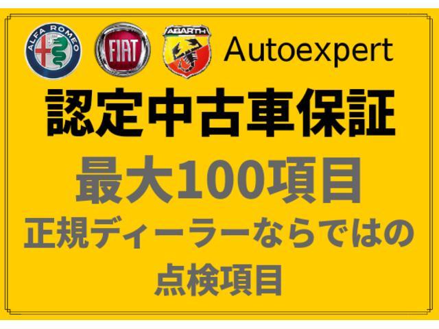 認定中古車【Autoexpert】最大100箇所の点検項目 (認定中古車のみ)