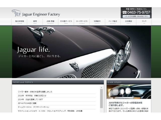 詳細は当社ホームページをご覧ください。http://www.jag−ef.com/